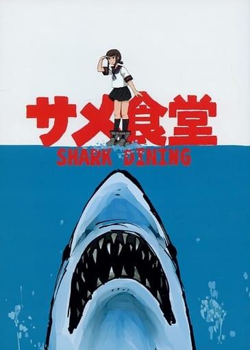 艦隊これくしょん サメ食堂 / 魚類  ZHORE236749image
