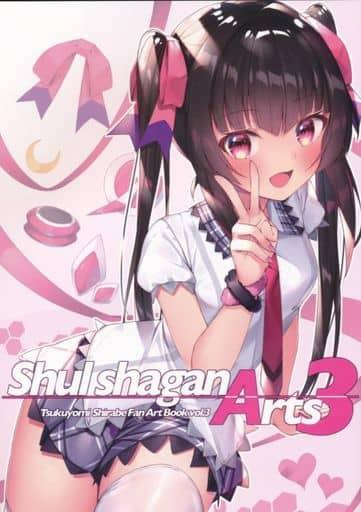 戦姫絶唱シンフォギア Shul shagan Arts 3 / しらすこ  ZHORE236768image