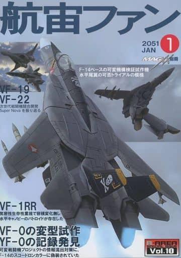 マクロス 航宙ファン / R-AREA ZHORE237029image