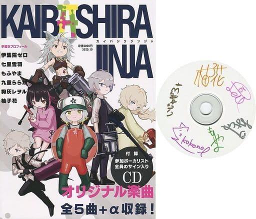 スプラトゥーン 【CD付き】カイバシラジンジャ / 柚子花