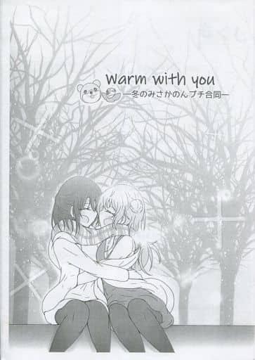 その他アニメ・漫画 【コピー誌】Warm with you ‐冬のみさかのん プチ合同‐ / 限界無限ループ ZHORE237969image