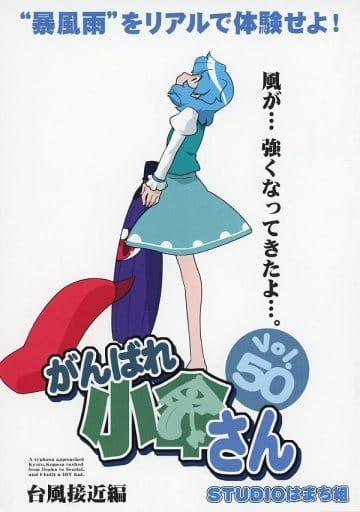 東方 がんばれ小傘さん Vol.50 / STUDIOはまち組  ZHORE238786image