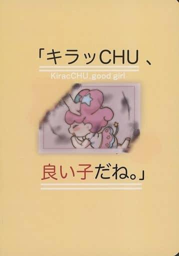 プリパラ KiracCHU good girl / コロコロ転がる ZHORE238995image