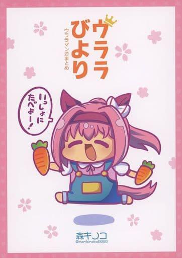 その他ゲーム ウララびより ~ウララマンガまとめ~ / キノコの森 ZHORE239026image
