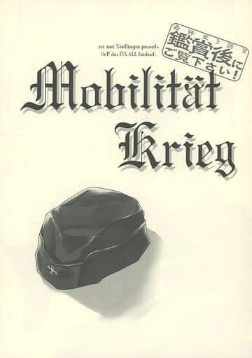 ガールズ&パンツァー Mobilitat Krieg / 黎明ネルトリンゲン  ZHORE239083image