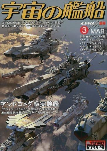 よろず 航宙ファン 3 / R-AREA ZHORE239466image