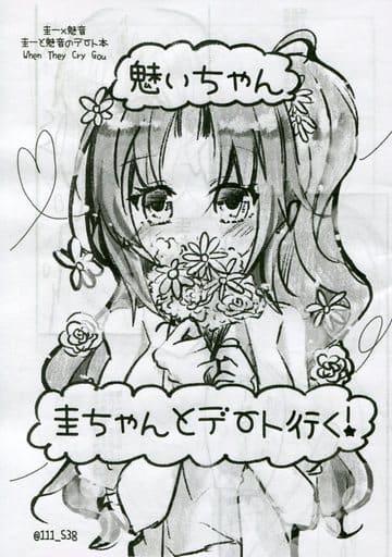 ひぐらしのなく頃に 【コピー誌】魅いちゃん圭ちゃんとデート行く! / 飴色六華 ZHORE239947image