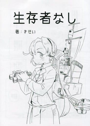 艦隊これくしょん 【コピー誌】生存者なし / 交信規制中 ZHORE239948image