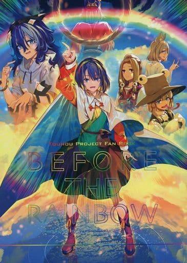 東方 BEFORE THE RAINBOW / 薬味さらい ZHORE240037image