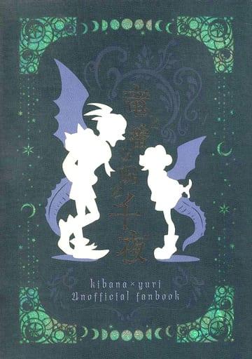 ポケットモンスター 【全年齢版】竜と番と呪の千夜 / はきちらかし ZHORE240283image