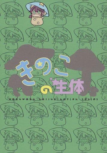 その他アニメ・漫画 きのこの生体 / 食パンねこ屋さん ZHORE242129image