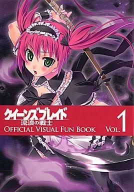 <<クイーンズブレイド>> クイーンズブレイド OFFICIAL VISUAL FUN BOOK VOL. 1 / 株式会社虎の穴