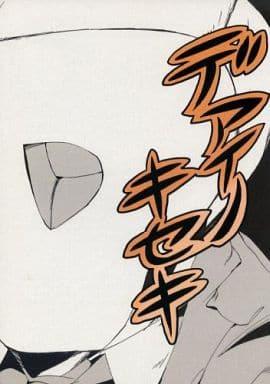シンデレラガールズ(アイマス) 【オフセット版】デアイノキセキ / 天六歌劇団