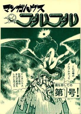 <<オリジナル>> マンガハウスプルプル・1 / 花伝社
