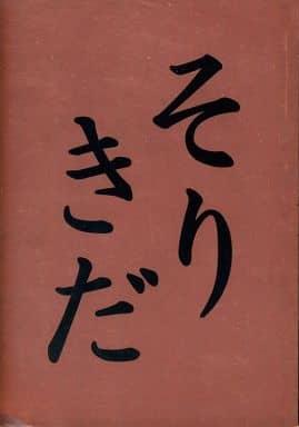 <<オリジナル>> そりきだじんとく 追悼 反木田仁徳