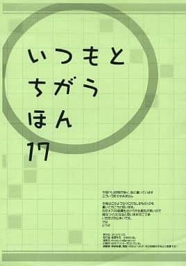 <<オリジナル>> いつもとちがうほん 17 / 春夏秋冬