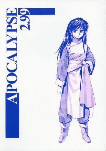 <<オリジナル>> APOCALYPSE 2.99 / 黒汐物産