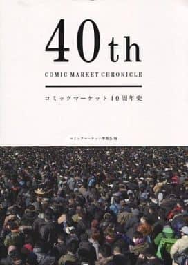 評論・考察・解説系 40th コミックマーケット40周年史 / 有限会社コミケット