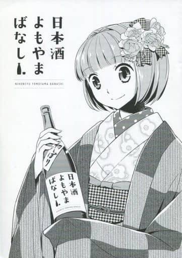 オリジナル 日本酒よもやまばなし / 酩酊女子制作委員会