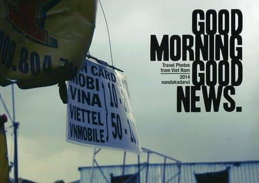オリジナル GOOD MORNING GOOD NEWS. / なんだかだるい