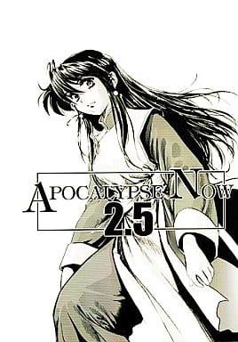 <<オリジナル>> APOCALYPSE NOW 2.5 / 黒汐物産
