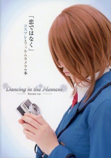オリジナル 【準備号】Dancing in the Moment -Preview ver.- / nevercry/なんだかだるい