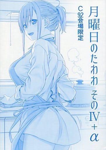 オリジナル 【冊子単品】月曜日のたわわそのIV+α / 比村乳業