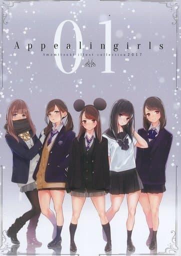 オリジナル Appealingirls 01 / ゼログラフィティ