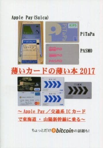 評論・考察・解説系 薄いカードの薄い本 2017 / 湊町メディアシステム