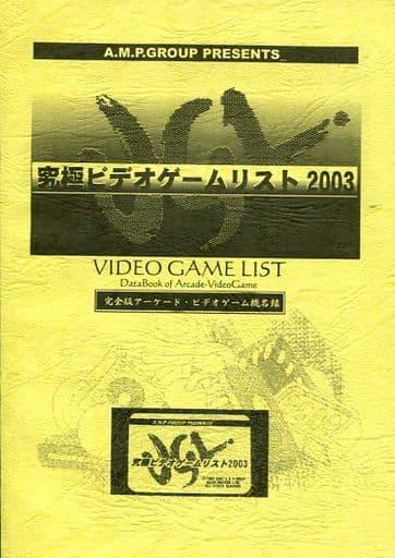 <<評論・考察・解説系>> 究極ビデオゲームリスト 2003 / AGAIN★VGL-PROJECT TEAM