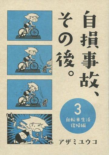 オリジナル 自損事故、その後。 3 自転車生活復帰編 / 酩酊女子制作委員会