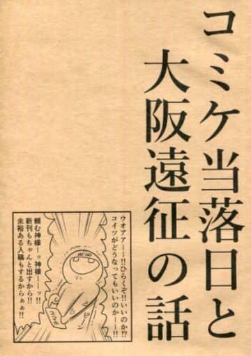 オリジナル コミケ当落日と大阪遠征の話 / TENCAL