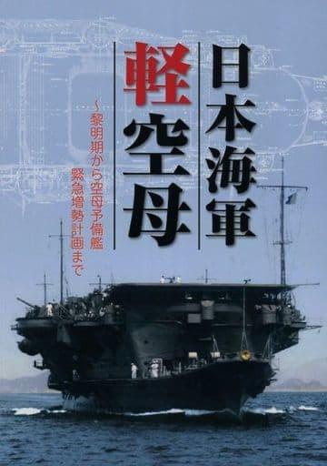 ミリタリー 日本海軍軽空母 ~黎明期から空母予備艦緊急増勢計画まで / 烈風改