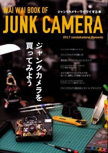 評論・考察・解説系 WAI WAI BOOK OF JUNK CAMERA / なんだかだるい