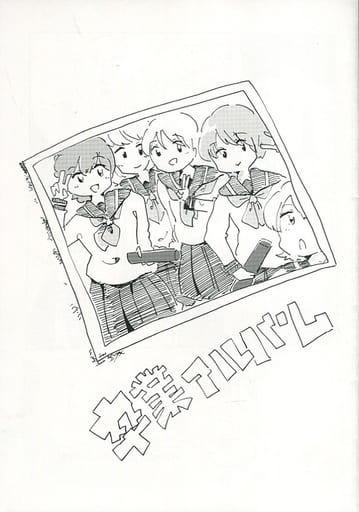 オリジナル 卒業アルバム / かまぼこ定食