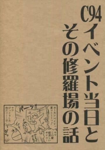 オリジナル C94イベント当日とその修羅場の話 / TENCAL