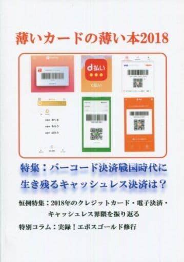 オリジナル 薄いカードの薄い本 2018 / 湊町メディアシステム