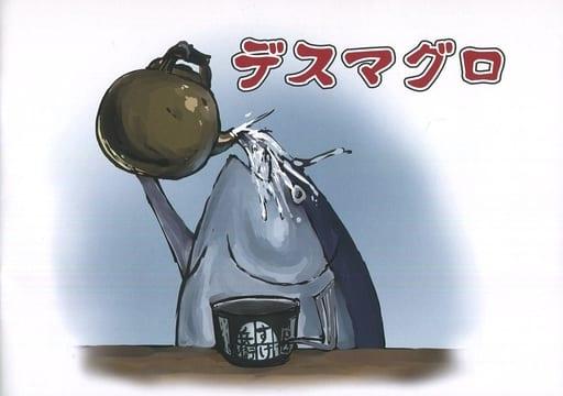オリジナル デスマグロ / 魚類