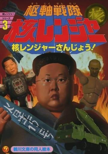 <<オリジナル>> 枢軸戦隊 核レンジャー 3 / 鶴川文庫