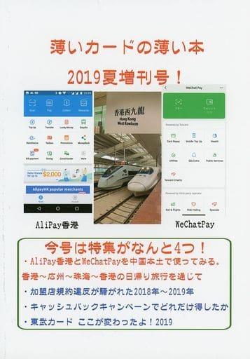 評論・考察・解説系 薄いカードの薄い本 2019 夏増刊号 / 湊町メディアシステム