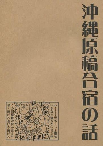 オリジナル 沖縄原稿合宿の話 / TENCAL