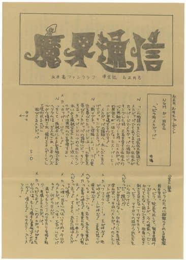 <<オリジナル>> 【ペーパー】魔界通信 お正月号 / 永井豪ファンクラブ
