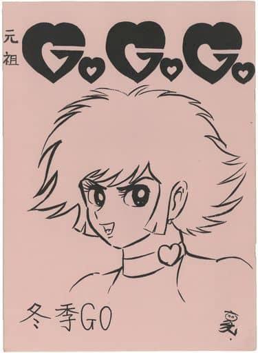 <<オリジナル>> GO GO GO 冬季号(12号) 元祖 GO GO GO 冬季GO / 永井豪ファンクラブ