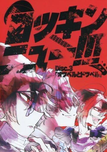 オリジナル ロッキンニュー!!! Disc.3 オツベルとドツペル / arigatuo