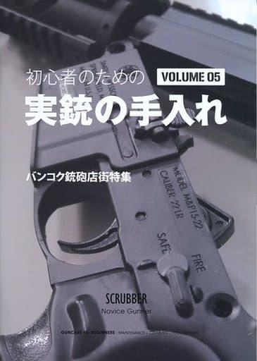 ミリタリー 初心者のための実銃の手入れ vol.05 / SCRUBBER ZHORO62619image