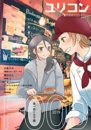 オリジナル ユリコン 食べ物と女子編 / ユリコン編集部  ZHORO62706image