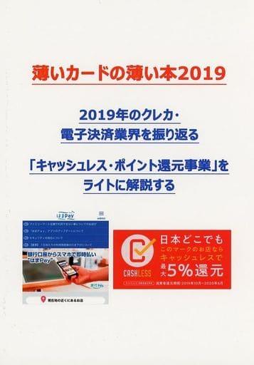 評論・考察・解説系 薄いカードの薄い本 2019 / 湊町メディアシステム