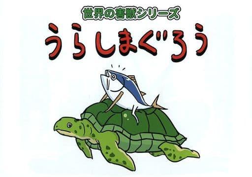 オリジナル うらしまぐろう / 魚類  ZHORO63045image