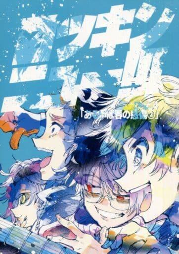 オリジナル ロッキンニュー!!! Disc.4 あるいは春の感傷 2 / arigatuo