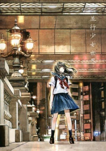 オリジナル 並行少女世界 16 / 僕と君と架空世界と ZHORO63179image